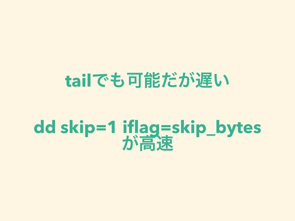 tailͰՄ͕͍ͩ dd skip=1 iflag=skip_bytes ͕ߴ