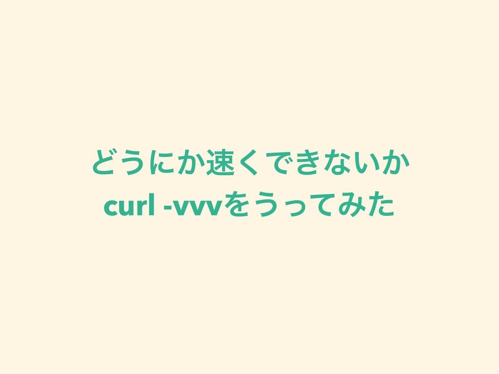 Ͳ͏ʹ͔͘Ͱ͖ͳ͍͔ curl -vvvΛ͏ͬͯΈͨ