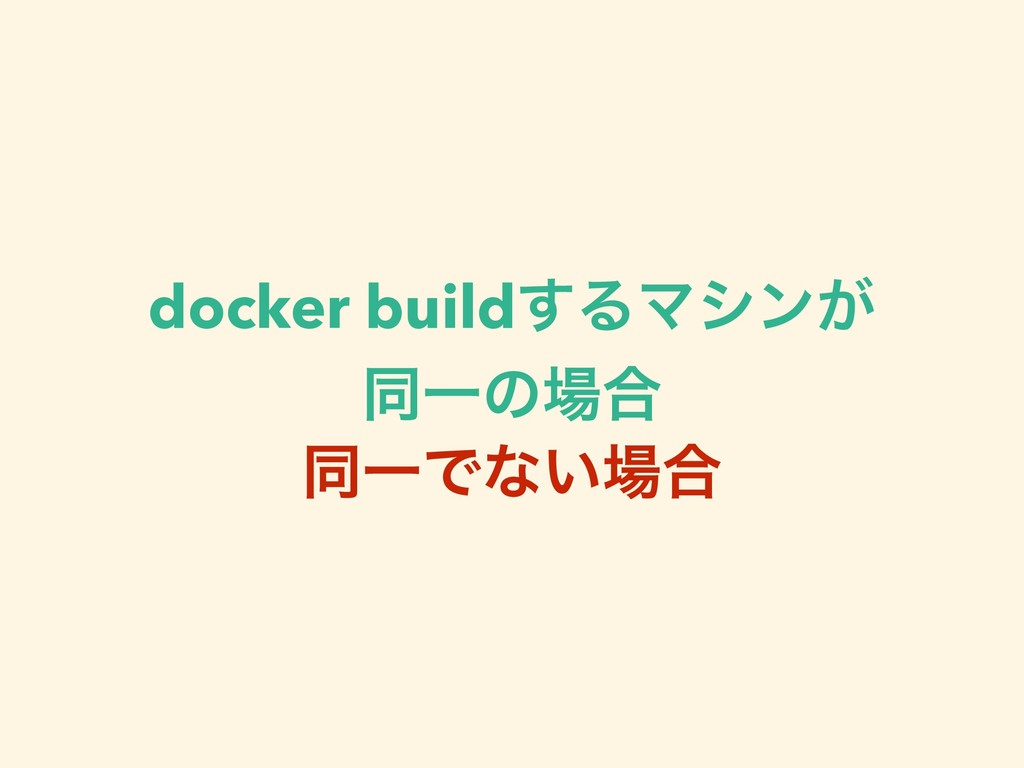 docker build͢ΔϚγϯ͕ ಉҰͷ߹ ಉҰͰͳ͍߹