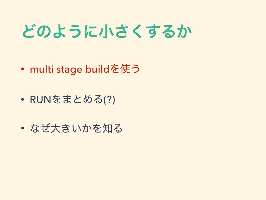 ͲͷΑ͏ʹখ͘͢͞Δ͔ • multi stage buildΛ͏ • RUNΛ·ͱΊΔ(?...