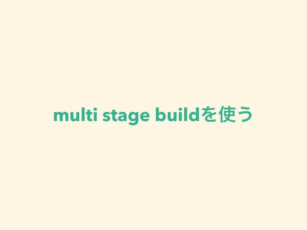 multi stage buildΛ͏