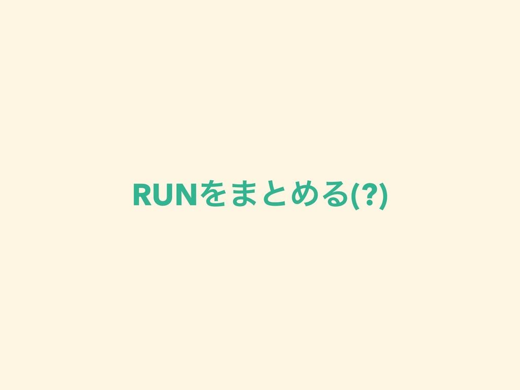 RUNΛ·ͱΊΔ(?)