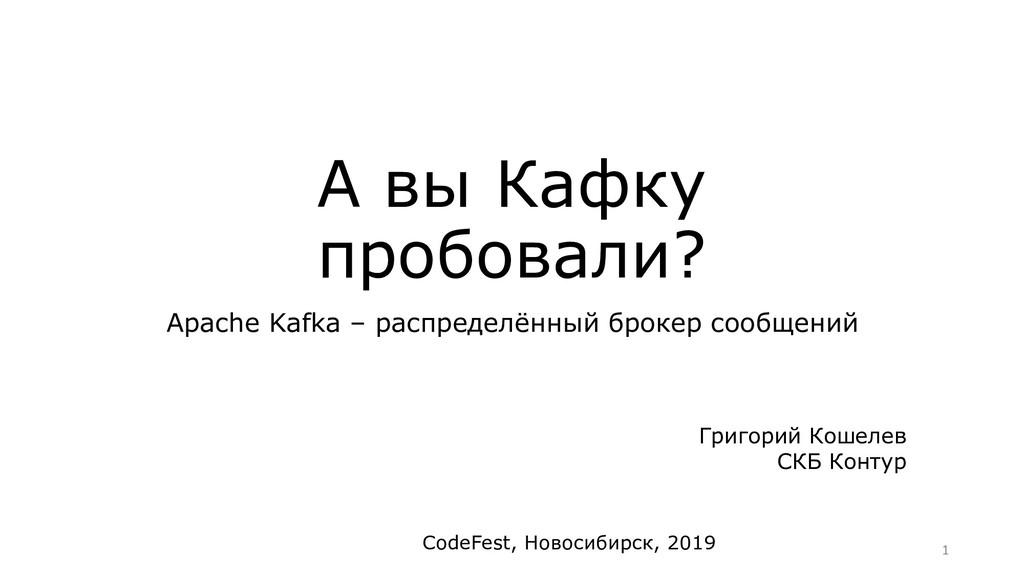 А вы Кафку пробовали? Apache Kafka – распределё...