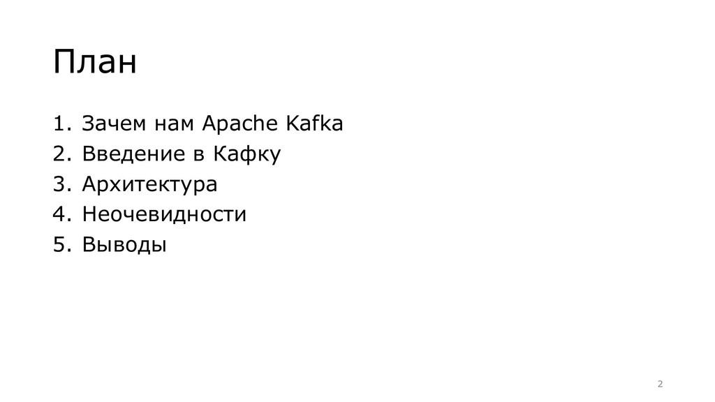 План 1. Зачем нам Apache Kafka 2. Введение в Ка...
