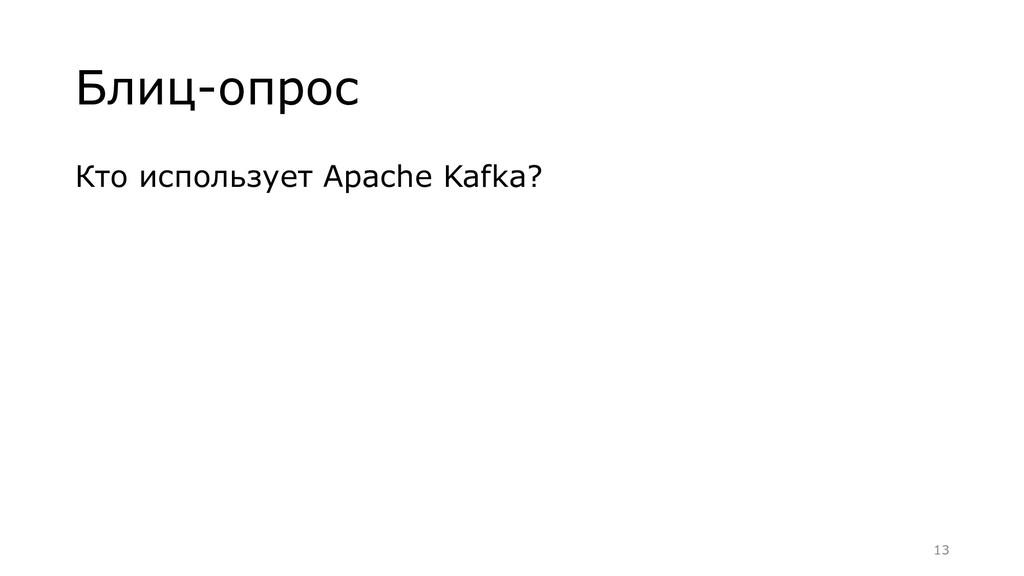 Блиц-опрос Кто использует Apache Kafka? =13
