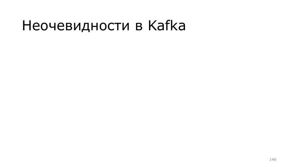 Неочевидности в Kafka =146