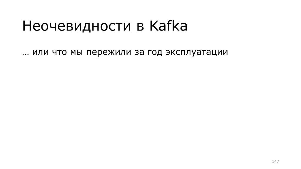 Неочевидности в Kafka … или что мы пережили за ...