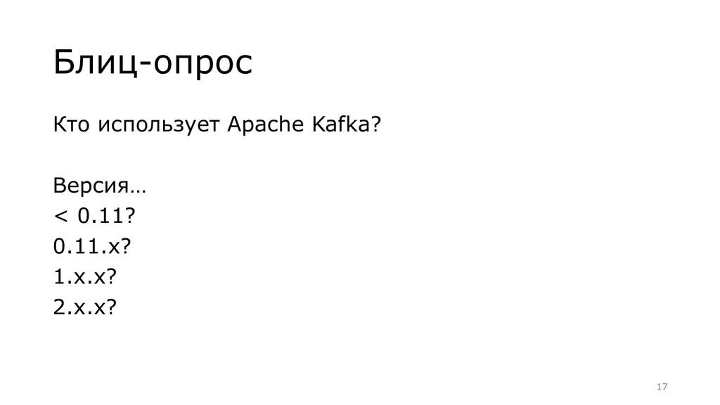 Блиц-опрос Кто использует Apache Kafka? Версия…...