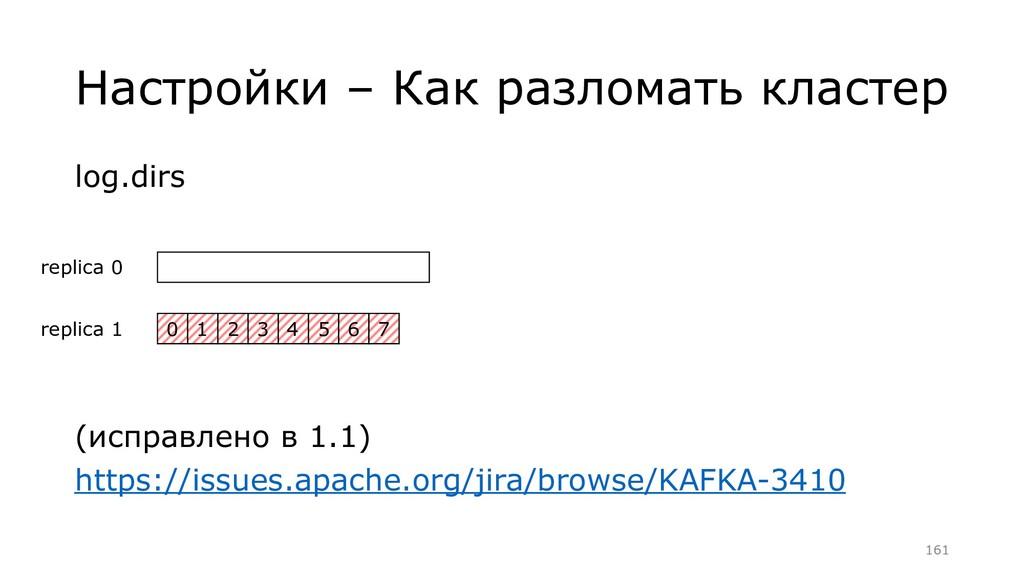 Настройки – Как разломать кластер log.dirs (исп...