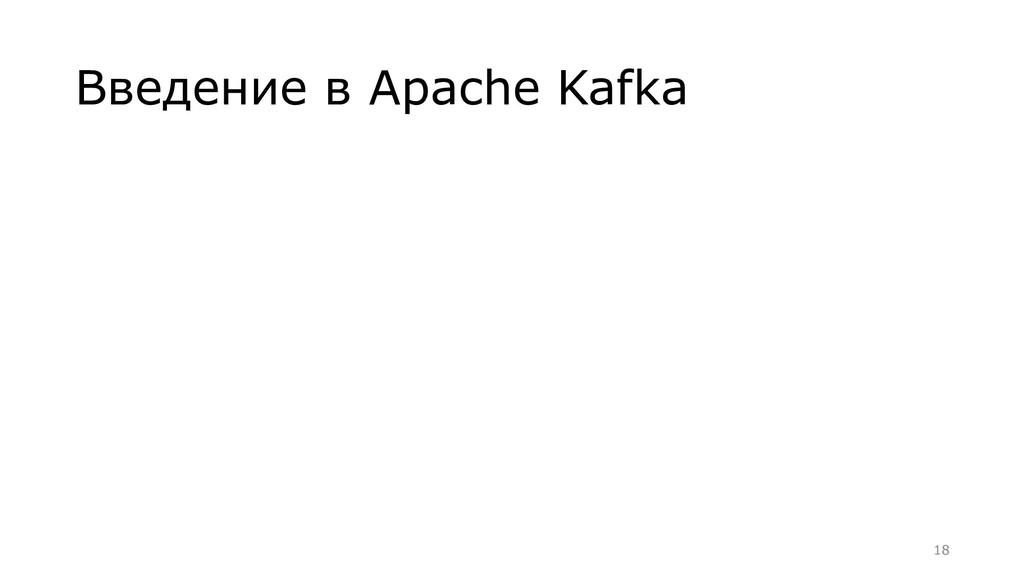 Введение в Apache Kafka =18