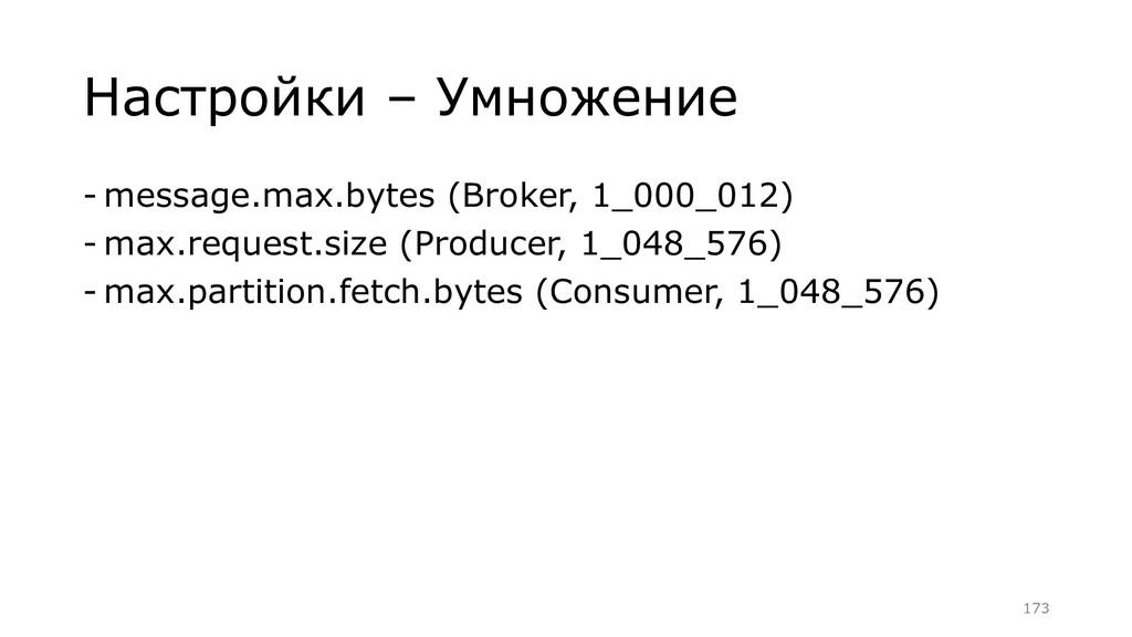 Настройки – Умножение - message.max.bytes (Brok...