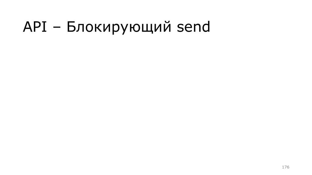 API – Блокирующий send =176