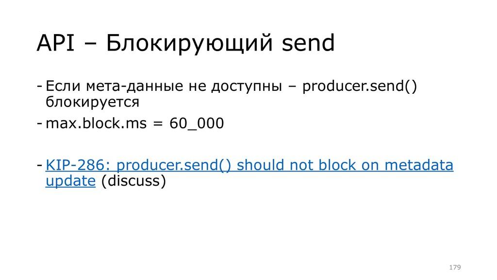 API – Блокирующий send - Если мета-данные не до...