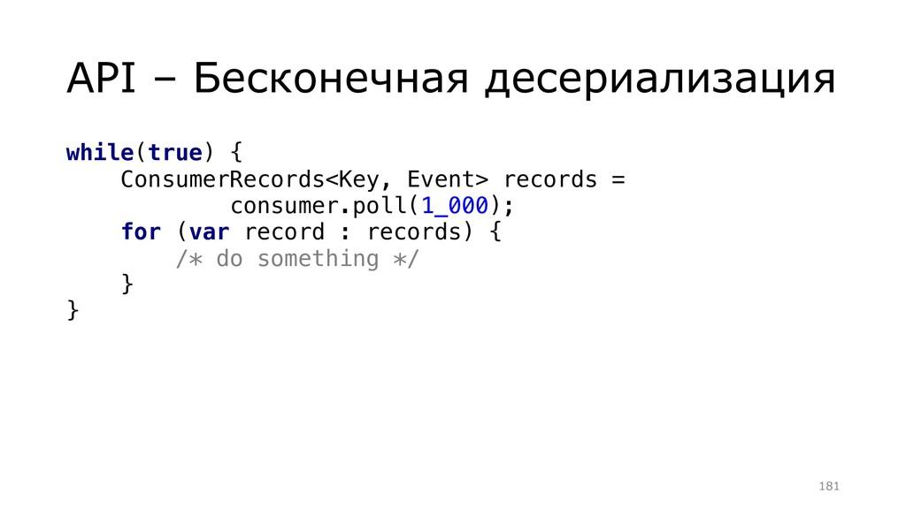 API – Бесконечная десериализация =181 while(tru...
