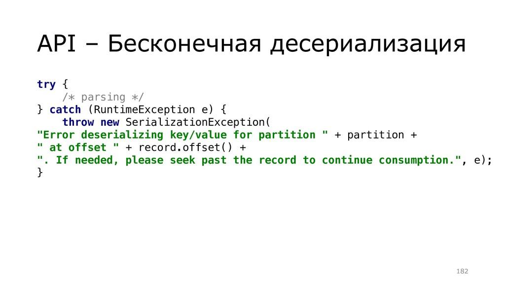 API – Бесконечная десериализация =182 try { /* ...