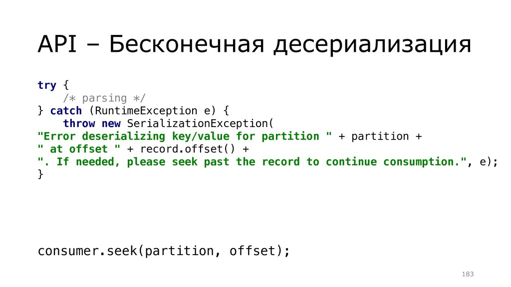 API – Бесконечная десериализация =183 try { /* ...