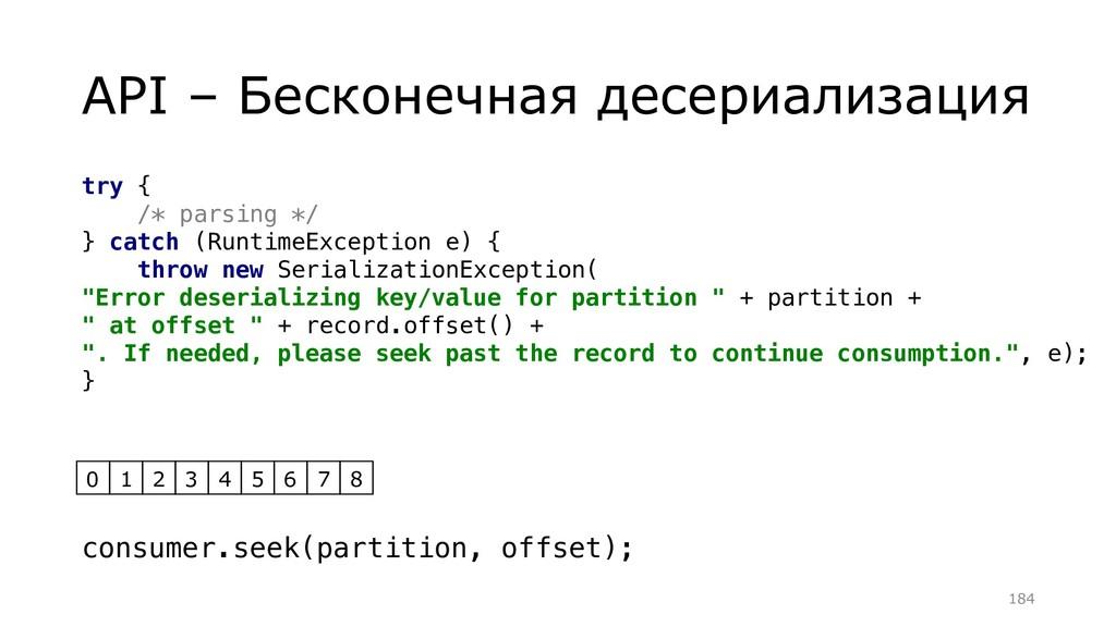 API – Бесконечная десериализация =184 try { /* ...