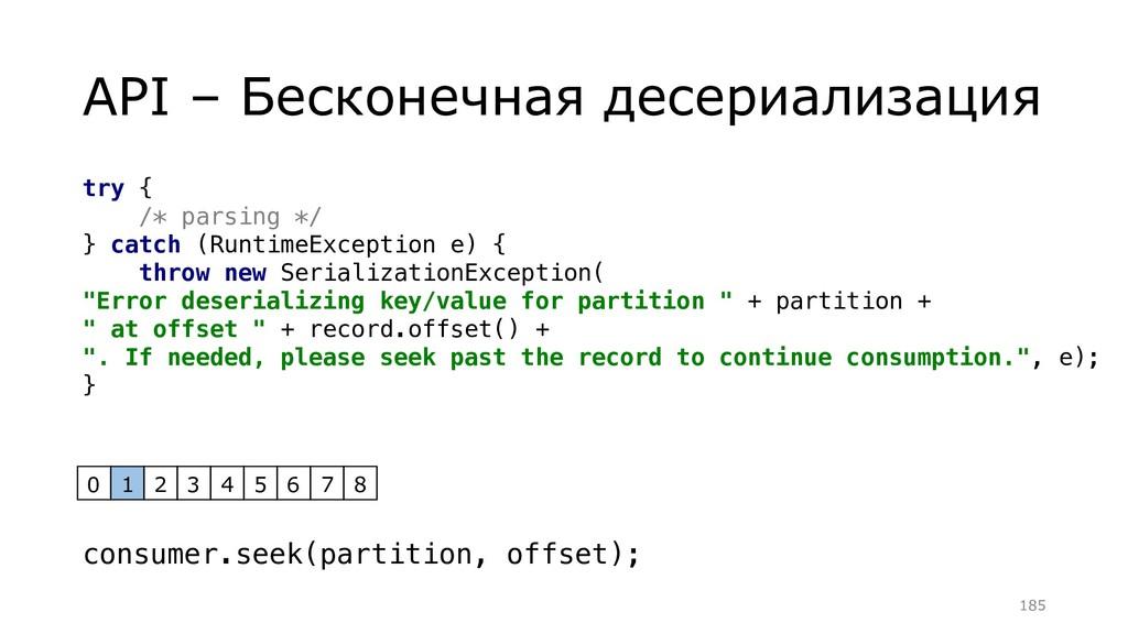 API – Бесконечная десериализация =185 try { /* ...