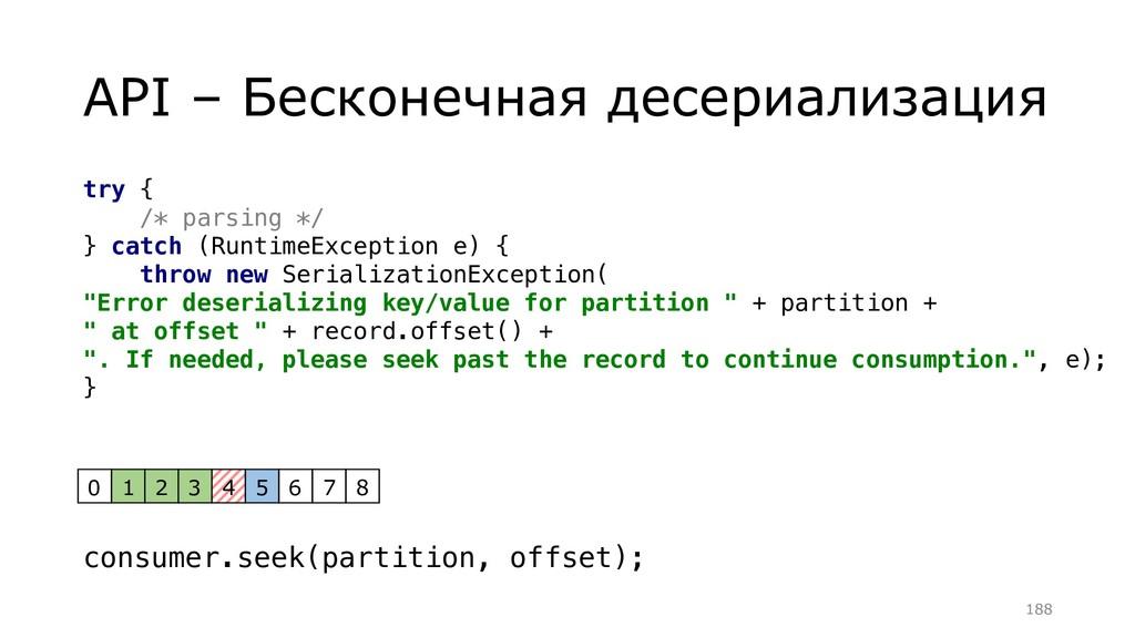 API – Бесконечная десериализация =188 try { /* ...