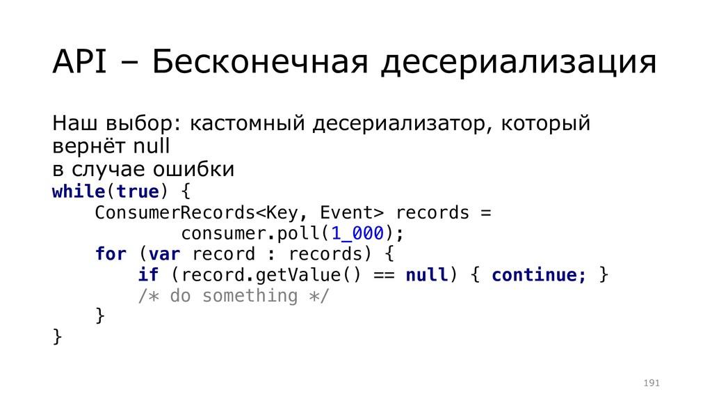 API – Бесконечная десериализация =191 Наш выбор...