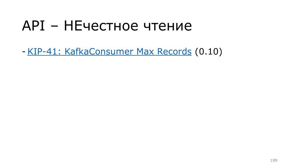 API – НЕчестное чтение - KIP-41: KafkaConsumer ...