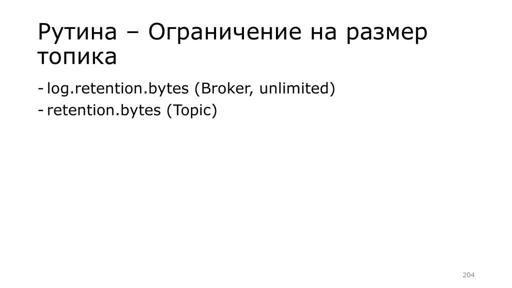 Рутина – Ограничение на размер топика - log.ret...