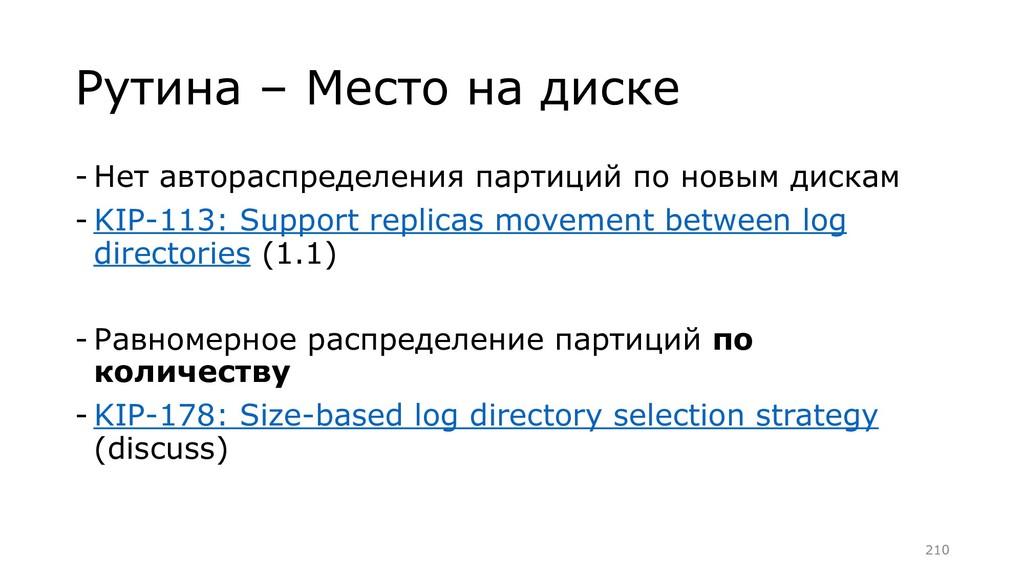 Рутина – Место на диске - Нет автораспределения...