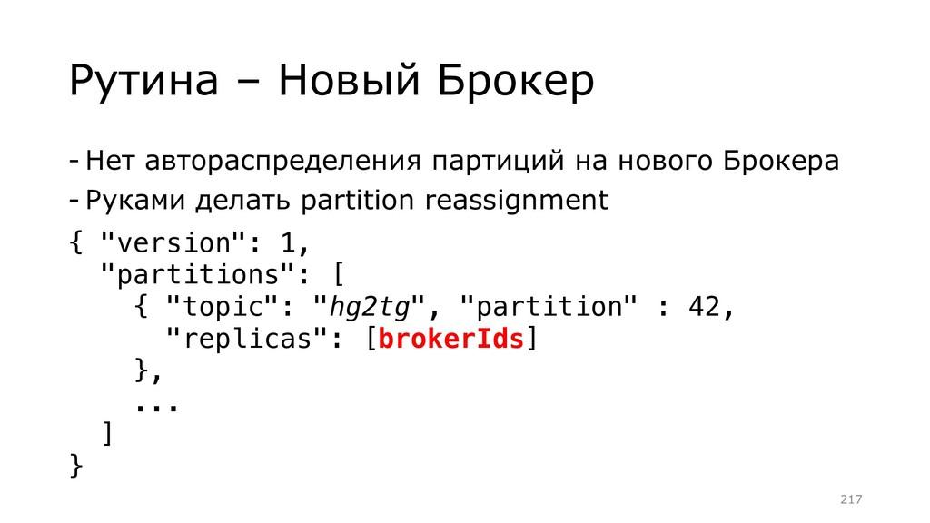 Рутина – Новый Брокер - Нет автораспределения п...