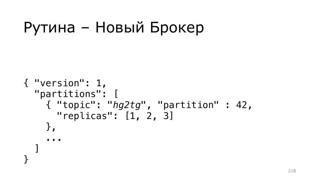 """Рутина – Новый Брокер =218 { """"version"""": 1, """"par..."""
