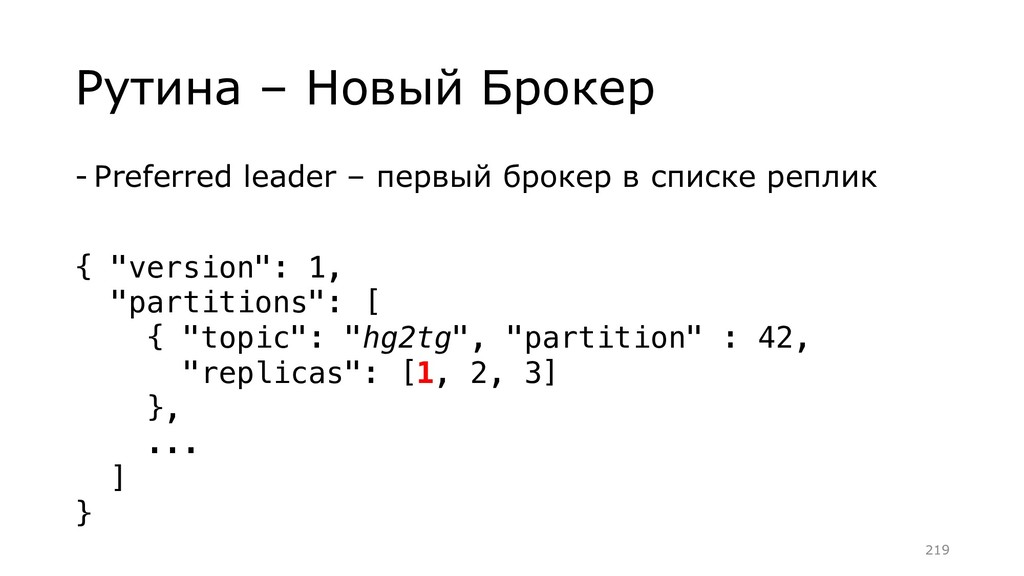 Рутина – Новый Брокер - Preferred leader – перв...