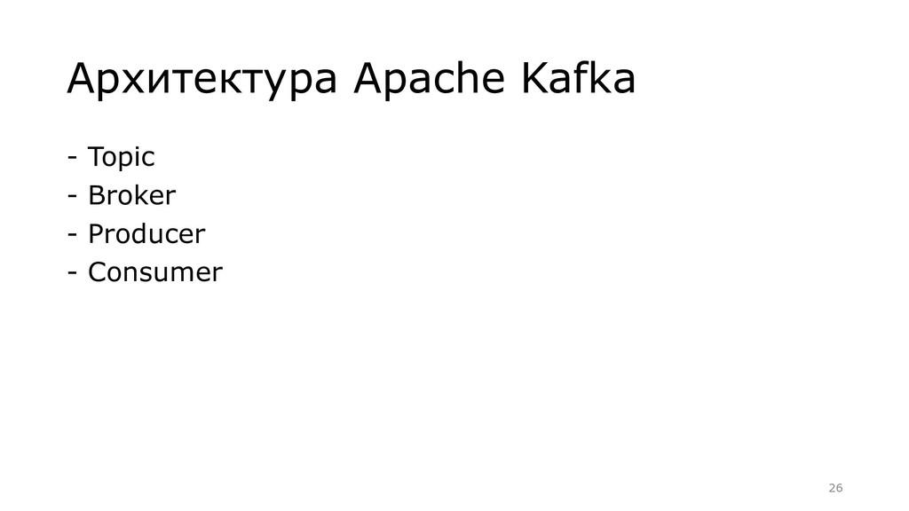 Архитектура Apache Kafka - Topic - Broker - Pro...