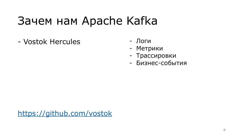 Зачем нам Apache Kafka - Vostok Hercules https:...