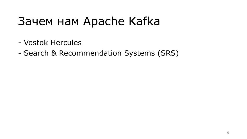 Зачем нам Apache Kafka - Vostok Hercules - Sear...
