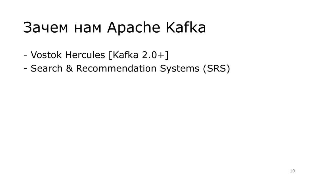 Зачем нам Apache Kafka - Vostok Hercules [Kafka...