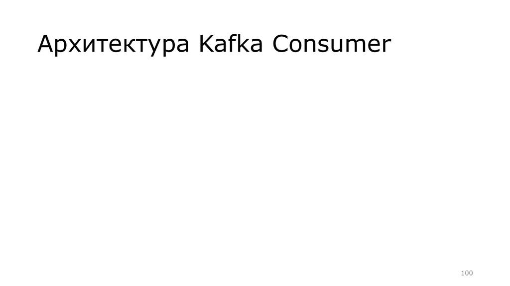 Архитектура Kafka Consumer =100