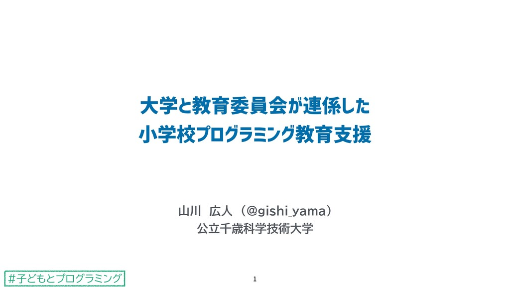 """#子どもとプログラミング !""""#$%&'()*+,-. /""""01234563$%78 山川 広..."""