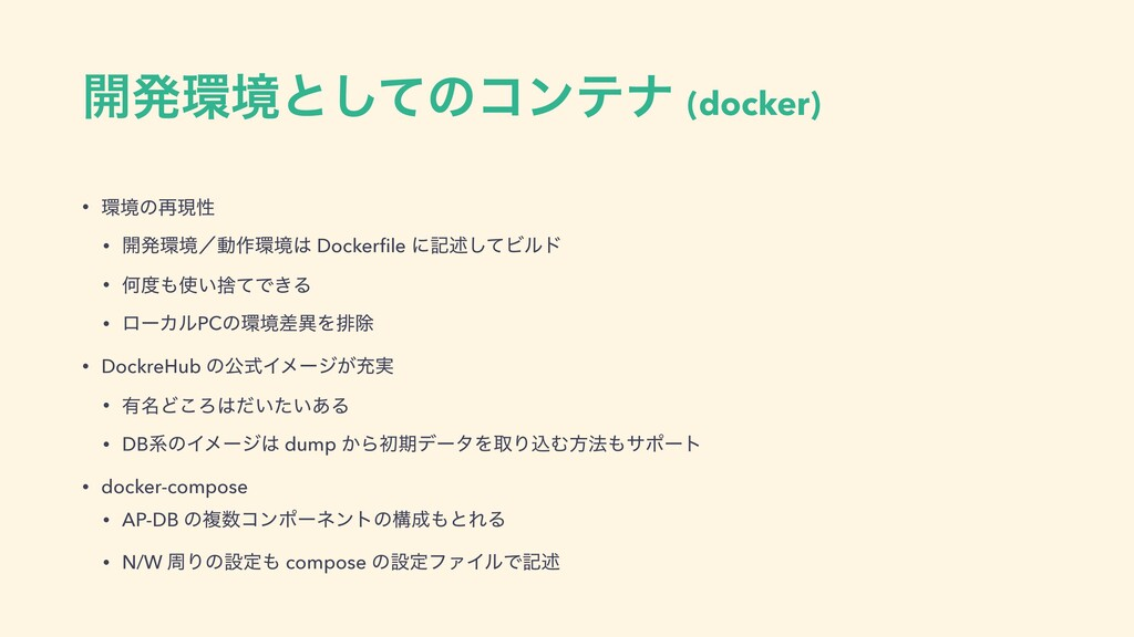 ։ൃڥͱͯ͠ͷίϯςφ (docker) • ڥͷ࠶ݱੑ • ։ൃڥʗಈ࡞ڥ Doc...