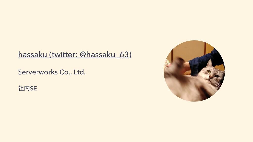 hassaku (twitter: @hassaku_63) Serverworks Co.,...