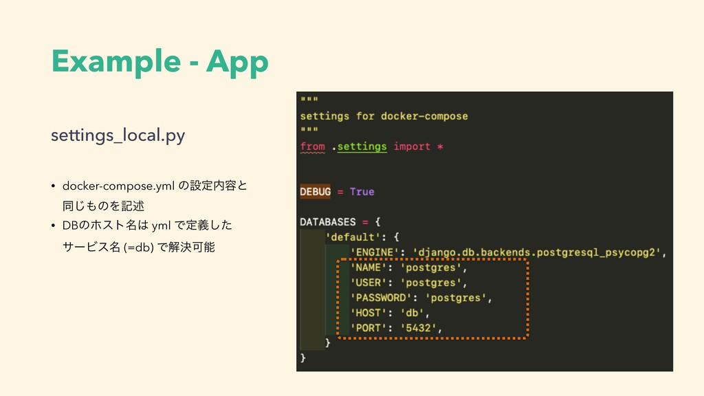 Example - App settings_local.py • docker-compos...