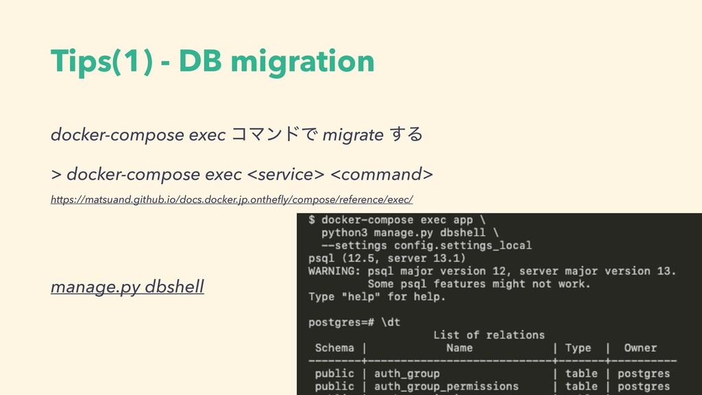 Tips(1) - DB migration docker-compose exec ίϚϯυ...