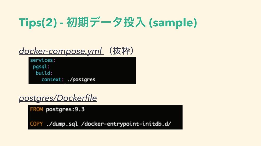 Tips(2) - ॳظσʔλೖ (sample) docker-compose.yml ʢ...