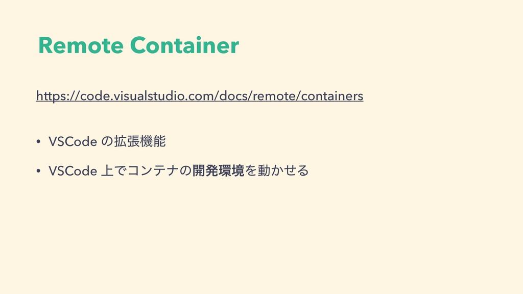 Remote Container https://code.visualstudio.com/...