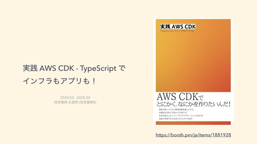 ࣮ફ AWS CDK - TypeScript Ͱ ΠϯϑϥΞϓϦʂ https://bo...