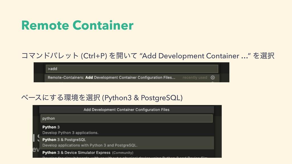 """Remote Container ίϚϯυύϨοτ (Ctrl+P) Λ։͍ͯ """"Add De..."""