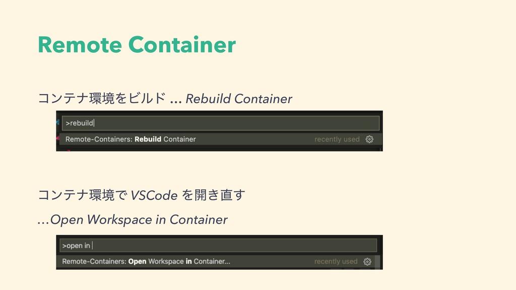 Remote Container ίϯςφڥΛϏϧυ … Rebuild Container...