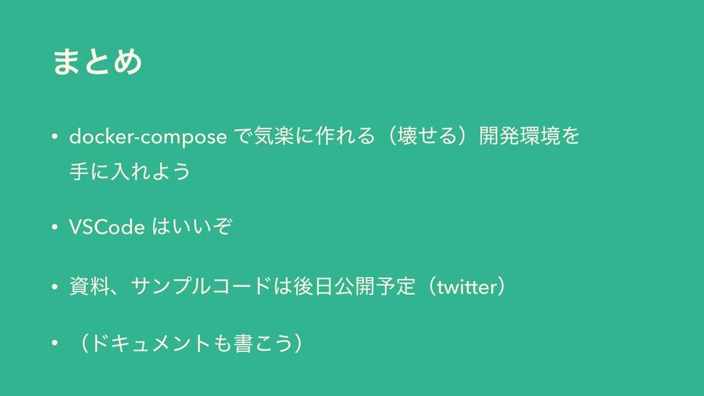 ·ͱΊ • docker-compose Ͱؾָʹ࡞ΕΔʢյͤΔʣ։ൃڥΛ खʹೖΕΑ͏ ...