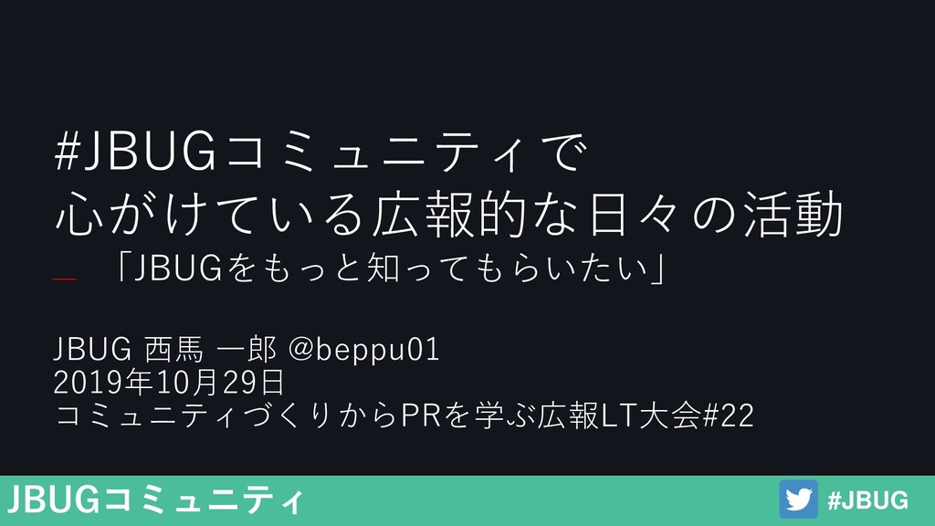 JBUG 西馬 一郎 @beppu01 2019年10月29日 コミュニティづくりからPRを学...