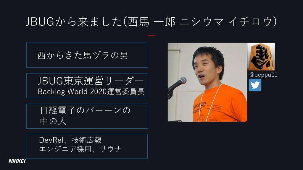 JBUGから来ました(西馬 一郎 ニシウマ イチロウ) 西からきた馬ヅラの男 JBUG東京運営...