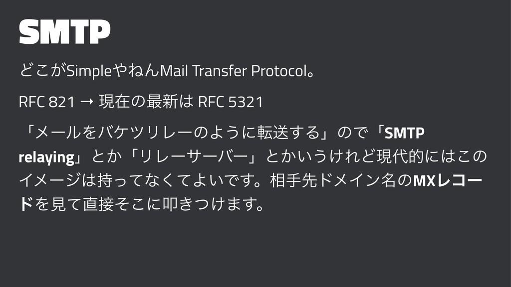 SMTP Ͳ͕͜SimpleͶΜMail Transfer Protocolɻ RFC 82...