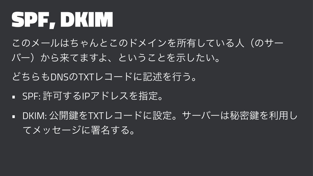 SPF, DKIM ͜ͷϝʔϧͪΌΜͱ͜ͷυϝΠϯΛॴ༗͍ͯ͠Δਓʢͷαʔ όʔʣ͔Βདྷͯ·...